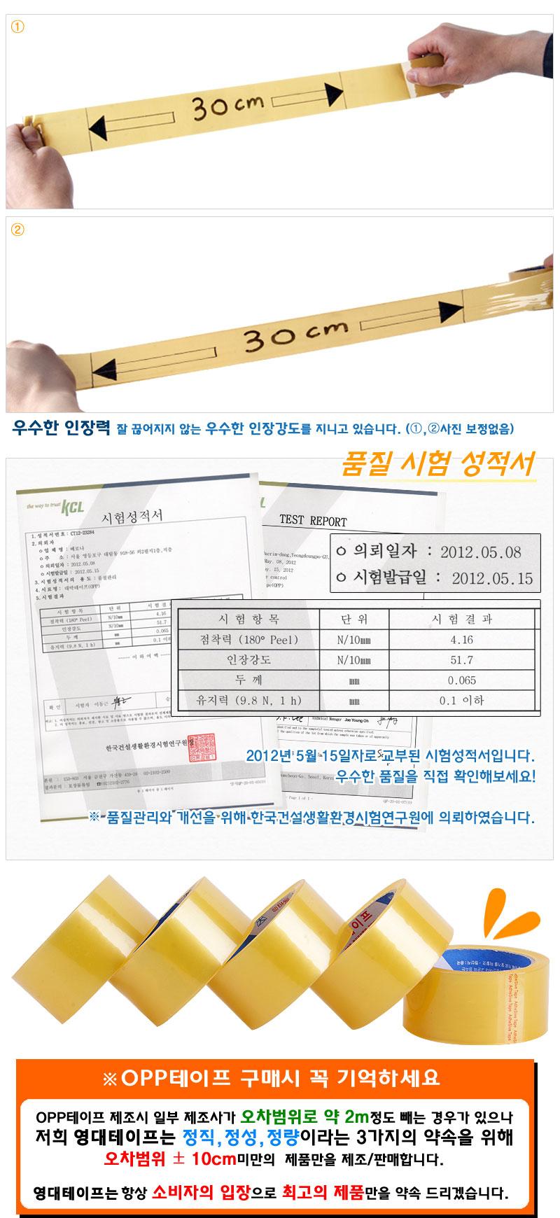 영대-박스테이프2.jpg